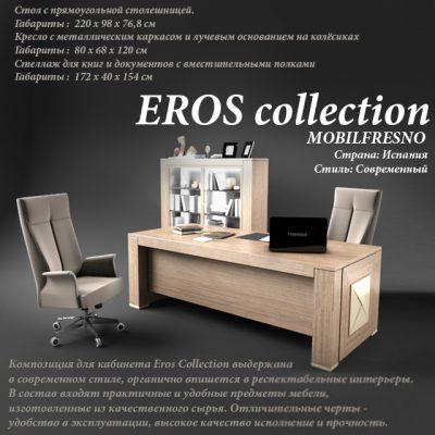 Eros Collection - Mobilfresno Table & Chair 3D Model