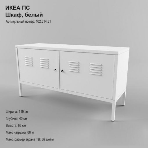 IKEA PS Cabinet White 3D Model