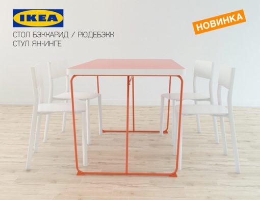 Ikea Beccarid, Rudebeck Table & Yang-ing Chair 3D Model 2