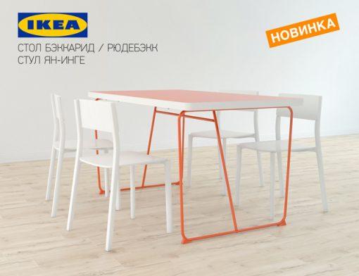 Ikea Beccarid, Rudebeck Table & Yang-ing Chair 3D Model